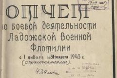 Фото-12.-Отчет-о-боевой-деятельности-Ладожской-военной-флотилии