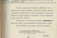 Фото-4.-Приказ-Наркома-ВМФ-СССР-о-переводе-подводных-лодок-на-Ладогу