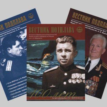 Публикации сотрудников музея