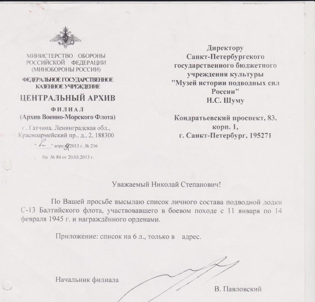 Письмо из Архива ВМФ с приложениями