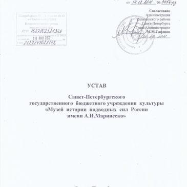 Устав музея