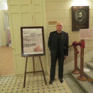 Торжественное заседание и научно-практическая конференция в Русском географическом  обществе