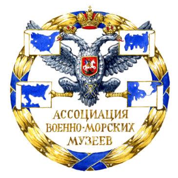 Выбор символики Совета Ассоциации военно-морских музеев