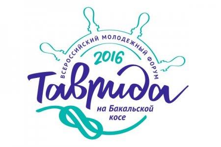 Всероссийский молодежный образовательный форум «Таврида 2016»
