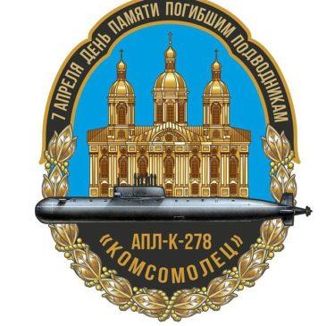 7 апреля День памяти и скорби по погибшим подводникам при исполнении своего воинского долга
