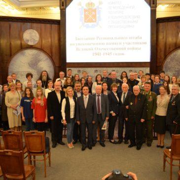 Заседание регионального штаба по реализации проектов по увековечиванию памяти участников Великой Отечественной войны