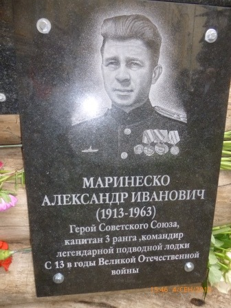 Мемориальная доска подводнику №1 А.И. Маринеско в городе Москве.