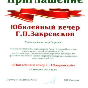 Юбилейный вечер Г.П.Закревской