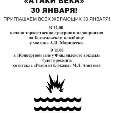 """Приглашение на торжественное мероприятие, посвященное """"Атаке века""""."""