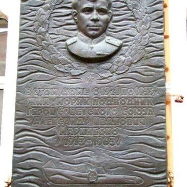 Одесситы отметили 104-ю годовщину со дня рождения легендарного земляка, моряка-подводника №1 А.И. Маринеско