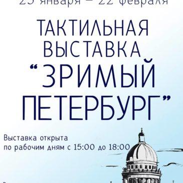 """Тактильная выставка """"Зримый Петербург"""""""