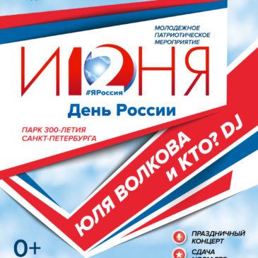 Пресс-релиз молодежного массового патриотического мероприятия, посвященного празднованию Дня России
