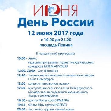 День России на площади Ленина!!!