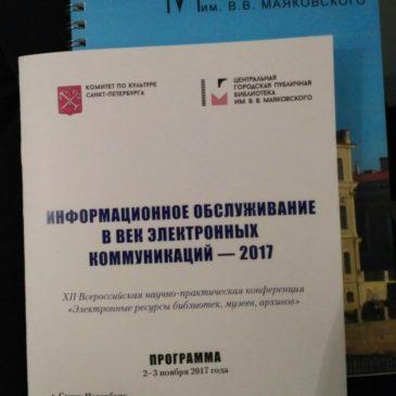 XII Всероссийская научно-практическая конференция в ЦГПБ им. В.В. Маяковского
