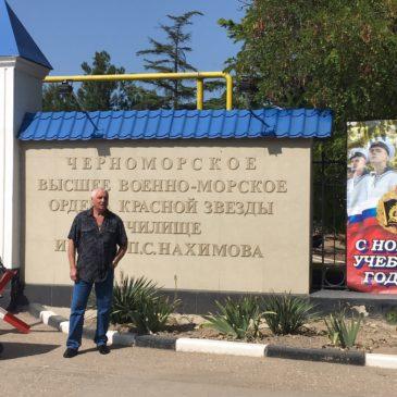 Черноморское высшее военно-морское училище