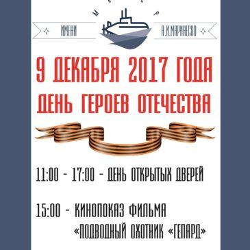 Мероприятия на День Героев Отечества