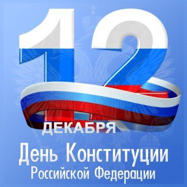Сегодня, 12 декабря – День Конституции Российской Федерации.