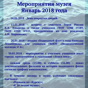 Афиша мероприятий на февраль