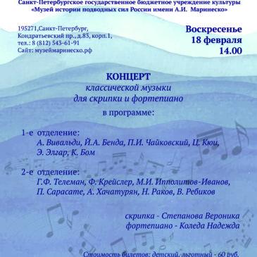 Концерт классической музыки для скрипки фортепиано