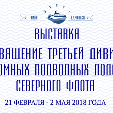 «Посвящение Третьей дивизии атомных подводных лодок Северного флота»