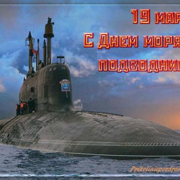 С днем моряка-подводника!!!