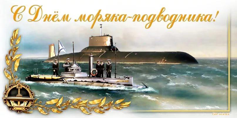 Поздравления ко дню рождения для подводника