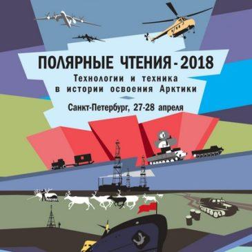 Полярные чтения – 2018 «Технологии и техника  в истории освоения Арктики»