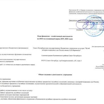 План финансово-хозяйственной деятельности музея