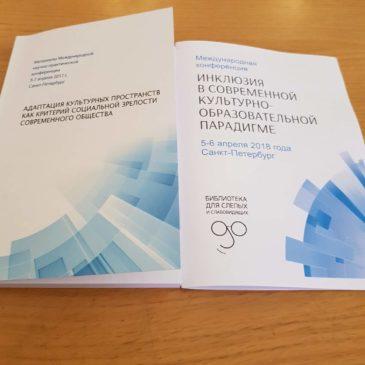 Международная научно-практическая конференция «Инклюзия в современной культурно-образовательной парадигме»