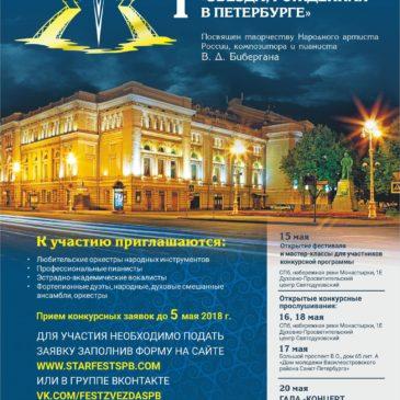I Всероссийский конкурс-фестиваль «Звезда, рожденная в Петербурге»