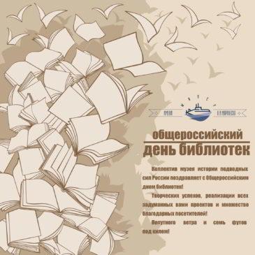 С общероссийским днем Библиотек