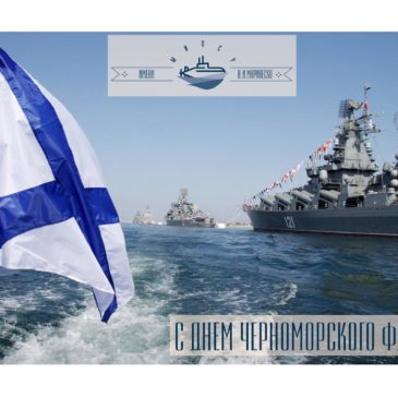 С Днем Черноморского Флота
