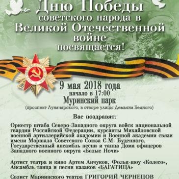Дню победы советского народа в Великой Отечественной войне посвящается!