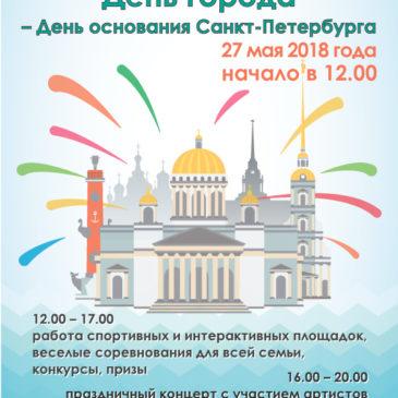 С днем города Санкт-Петербург