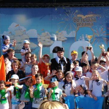 Окончание юбилейного, десятого, сезона конкурса-игры «Большая Регата»