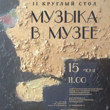 «Музыка в музее»