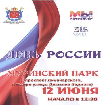День России пройдет в Муринском парке
