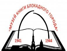 Сотрудничество по организации выставок и мероприятий с библиотекой «Музей книги блокадного города»