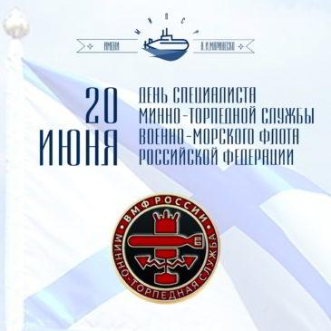 Поздравляем с Днем специалиста минно-торпедной службы ВМФ России!