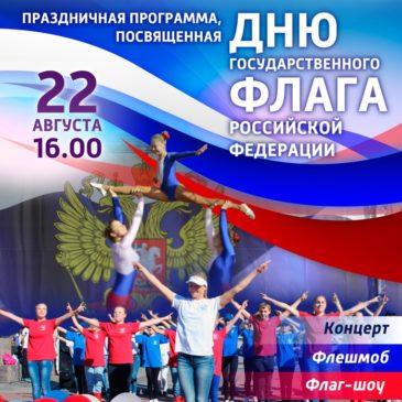 Празднование Дня Государственного флага
