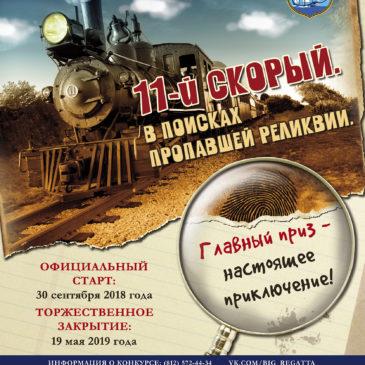 """СТАРТ конкурса """"Большая Регата"""", сезон 11"""