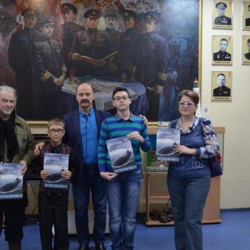 Презентация историко-информационного альманах «Вестник подводного плавания»