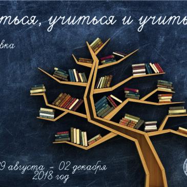 «Учиться, учиться и учиться!»