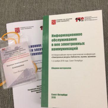 Конференция ЦГБ им. В.В. Маяковского