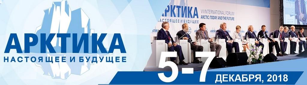 6-го и 7-го декабря 2018 года в Русском Географическом Обществе прошла конференция «Рождественский бой у мыса Нордкап в 1943 году», организованная Санкт-Петербургской региональной общественной организацией «Полярный конвой»