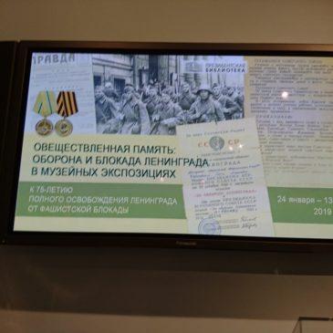 К 75-летию полного освобождения Ленинграда от фашистской блокады