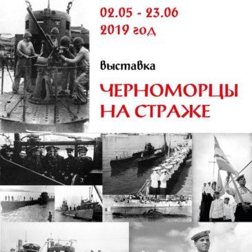 Черноморцы на страже