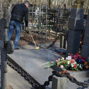 Наведение порядка на могиле Героя Советского Союза  А.И. Маринеско
