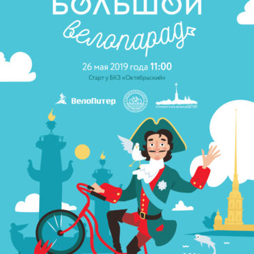 Большой Велопарад-2019