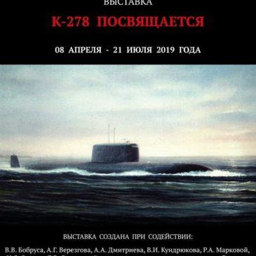 К-278 посвящается